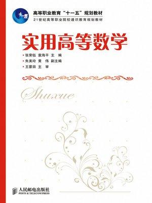 cover image of 实用高等数学