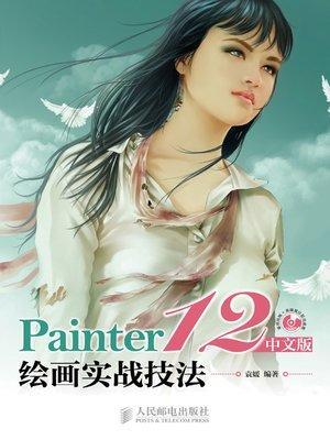cover image of Painter 12 中文版绘画实战技法