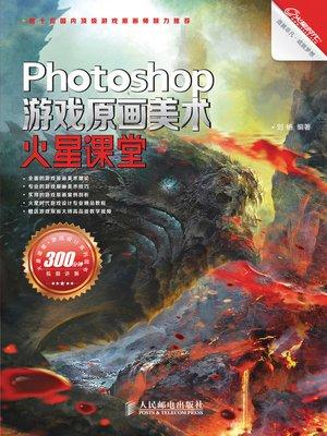 cover image of Photoshop游戏原画美术火星课堂