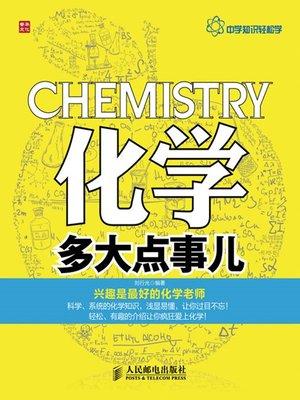 cover image of 化学多大点事儿 (中学知识轻松学)