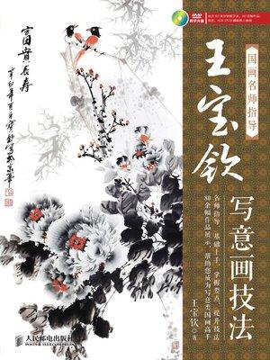 cover image of 国画名师指导——王宝钦写意画技法