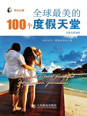 cover image of 全球最美的100个度假天堂 (梦幻之旅)