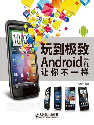 cover image of 玩到极致 Android手机让你不一样