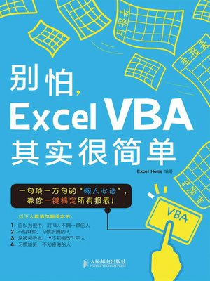 cover image of 别怕,Excel VBA其实很简单