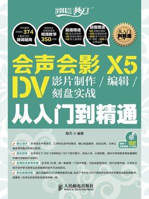 cover image of 会声会影X5 DV影片制作/编辑/刻盘实战从入门到精通