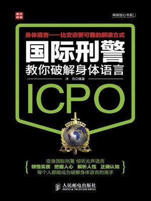 cover image of 国际刑警教你破解身体语言 (神探攻心书系)