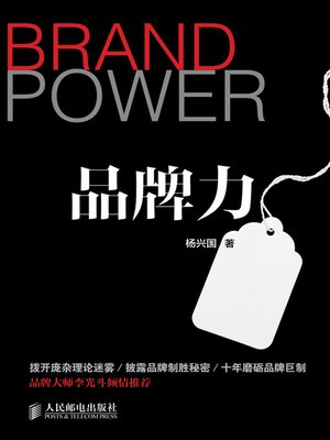 cover image of 品牌力