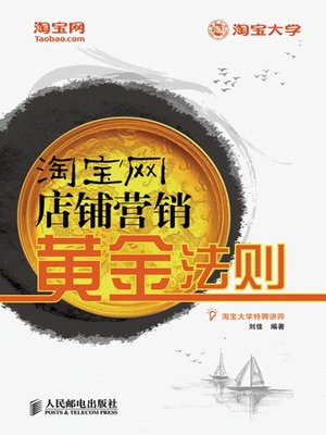 cover image of 淘宝网店铺营销黄金法则