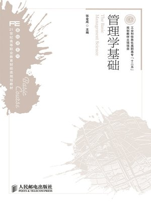 cover image of 管理学基础