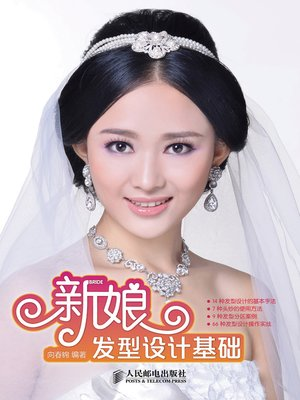 cover image of 新娘发型设计基础