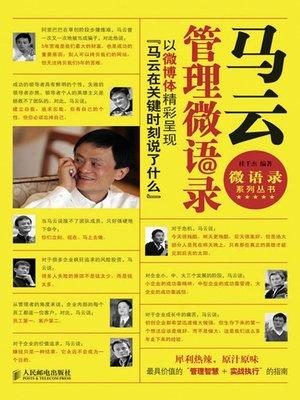 cover image of 马云管理微语录 (微语录系列丛书)