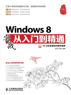 cover image of Windows 8 实战从入门到精通