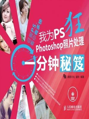 cover image of 我为PS狂 Photoshop照片处理一分钟秘笈