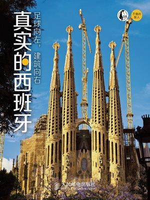 cover image of 足球向左,建筑向右:真实的西班牙