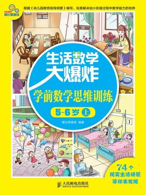 cover image of 生活数学大爆炸——学前数学思维训练5~6岁(上)