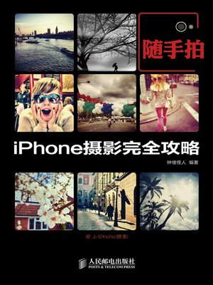 cover image of 随手拍:iPhone摄影完全攻略
