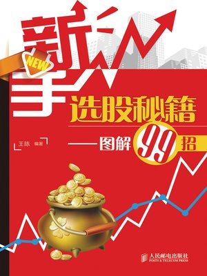 cover image of 新手选股秘籍——图解99招