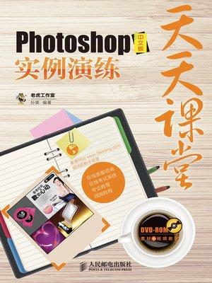 cover image of 天天课堂——Photoshop中文版实例演练