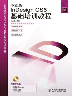 cover image of 中文版InDesign CS6基础培训教程