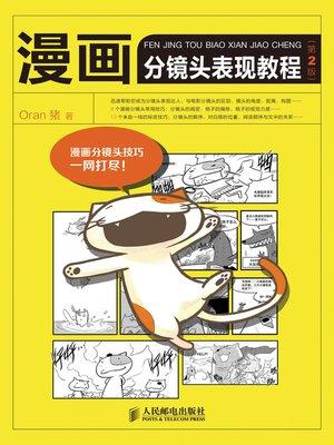 cover image of 漫画分镜头表现教程(第2版)