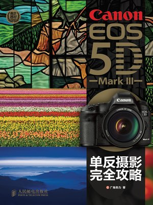 cover image of Canon EOS 5D Mark III单反摄影完全攻略