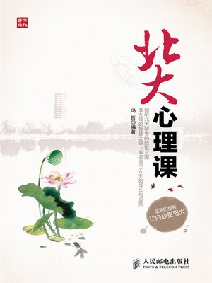 cover image of 北大心理课