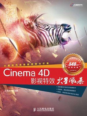 cover image of Cinema 4D影视特效火星风暴
