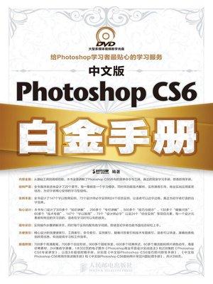cover image of 中文版Photoshop CS6白金手册