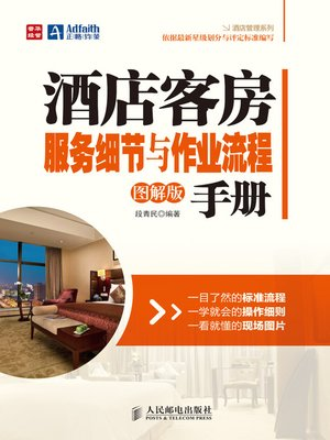 cover image of 酒店客房服务细节与作业流程手册(图解版)