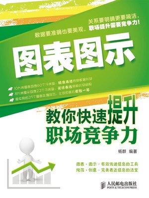 cover image of 图表图示:教你快速提升职场竞争力