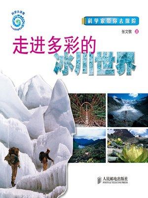 cover image of 走进多彩的冰川世界