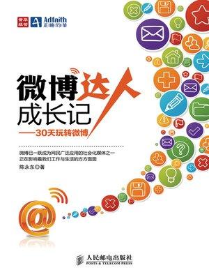 cover image of 微博达人成长记——30天玩转微博