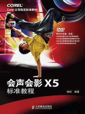 cover image of 会声会影X5标准教程