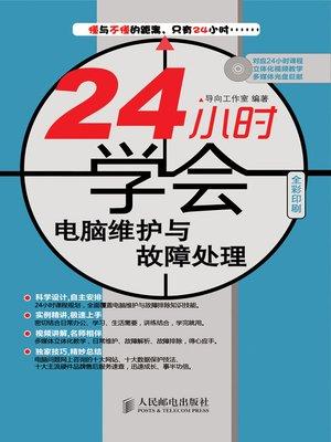 cover image of 24 小时学会电脑维护与故障处理