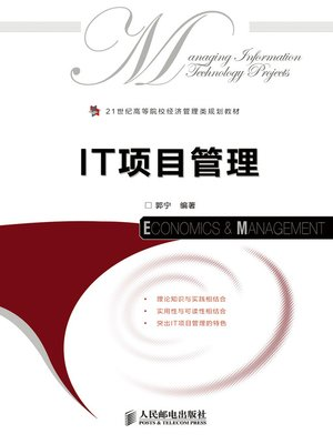 cover image of IT项目管理
