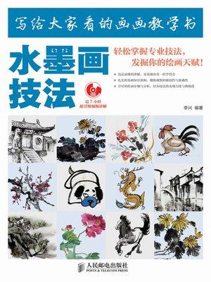 cover image of 写给大家看的画画教学书——水墨画技法