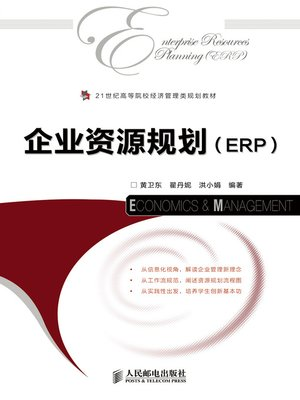 cover image of 企业资源规划(ERP)
