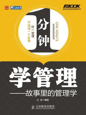 cover image of 1分钟学管理——故事里的管理学