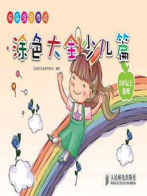 cover image of 快乐涂色游戏——涂色大全(少儿篇)