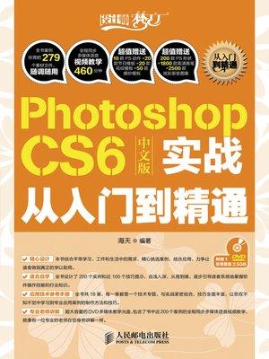 cover image of Photoshop CS6中文版实战从入门到精通