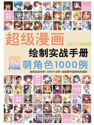 cover image of 超级漫画绘制实战手册——超萌角色1000例