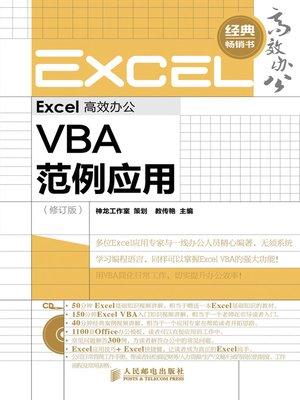 cover image of Excel 高效办公--VBA 范例应用(修订版)