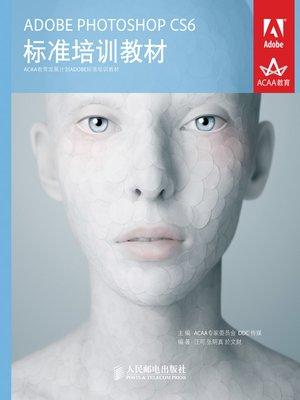 cover image of ADOBE PHOTOSHOP CS6 标准培训教材