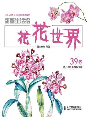 cover image of 甜蜜生活绘——花花世界 (写给大家看的彩色铅笔手绘教程)