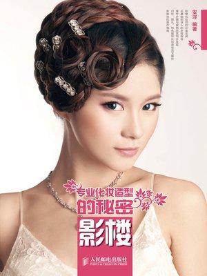 cover image of 专业化妆造型的秘密 影楼
