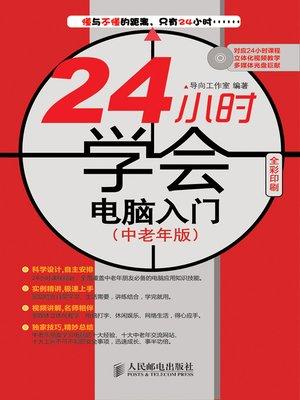cover image of 24小时学会电脑入门:中老年版