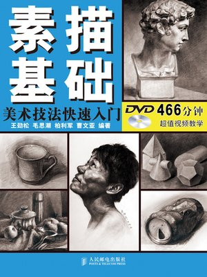 cover image of 美术技法快速入门——素描基础