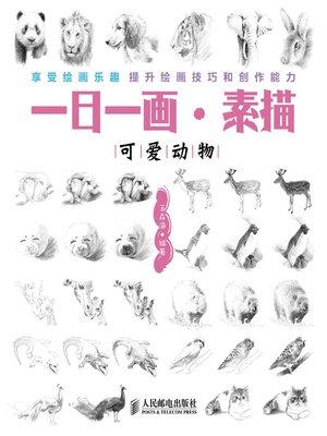 cover image of 一日一画•素描——可爱动物