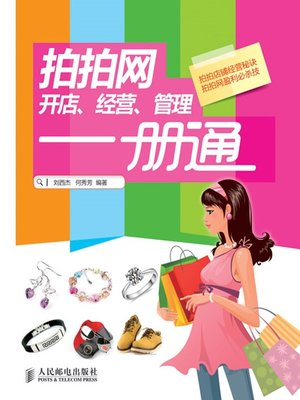 cover image of 拍拍网开店、经营、管理一册通
