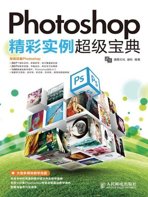 cover image of Photoshop精彩实例超级宝典